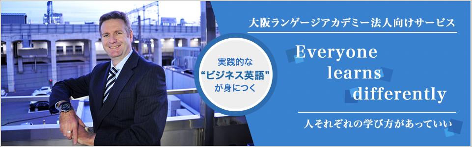 大阪ランゲージアカデミー 法人向け英会話教室
